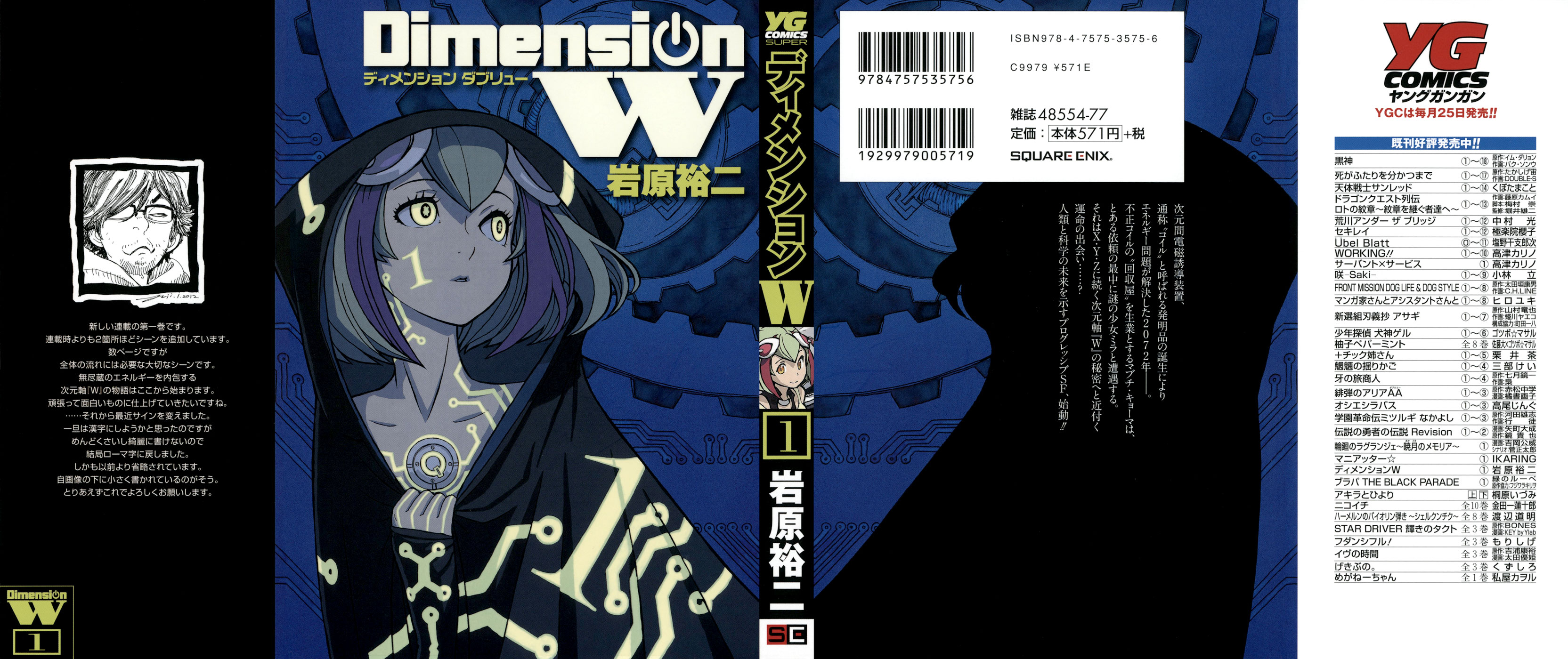 Dimension W - Chapter 1
