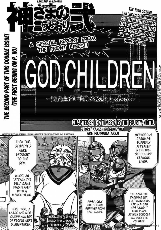 Kami-sama no Iutoori Part 2 - Chapter 24