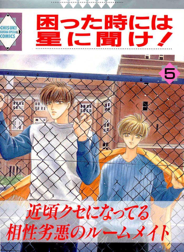 Komatta Toki Ni Wa Hoshi Ni Kike! Vol.5 Ch.1 page 1 at www.Mangago.com