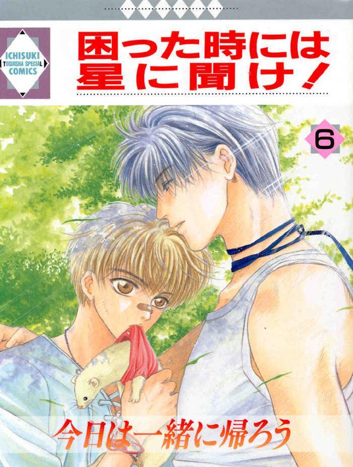 Komatta Toki Ni Wa Hoshi Ni Kike! Vol.6 Ch.1 page 1 at www.Mangago.com