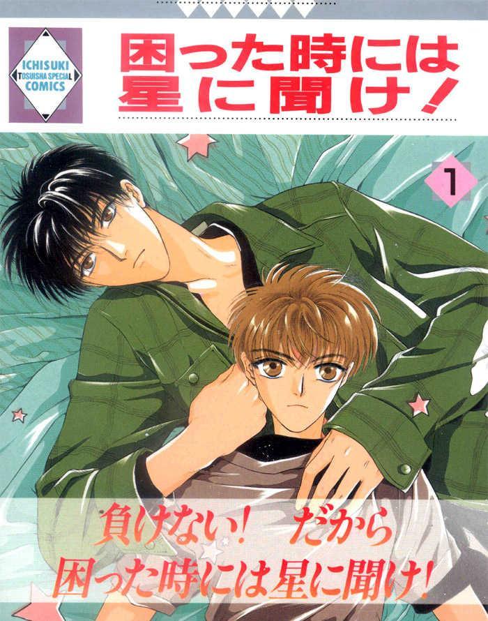 Komatta Toki Ni Wa Hoshi Ni Kike! Vol.1 Ch.1 page 1 at www.Mangago.com