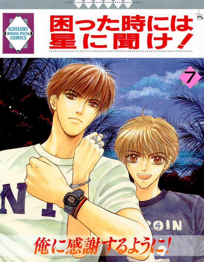 Komatta Toki Ni Wa Hoshi Ni Kike! Vol.7 Ch.1 page 1 at www.Mangago.me