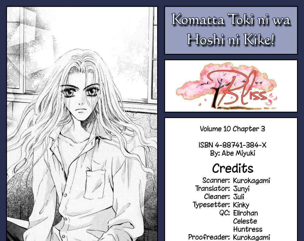 Komatta Toki Ni Wa Hoshi Ni Kike! Vol.10 Ch.3 page 1.html at www.Mangago.me