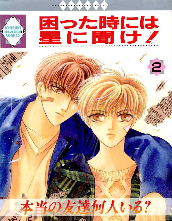Komatta Toki Ni Wa Hoshi Ni Kike! Vol.2 Ch.1 page 1 at www.Mangago.me