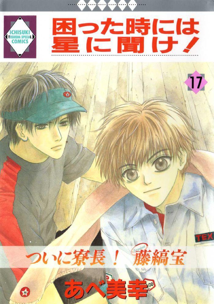 Komatta Toki Ni Wa Hoshi Ni Kike! Vol.17 Ch.1 page 1 at www.Mangago.me