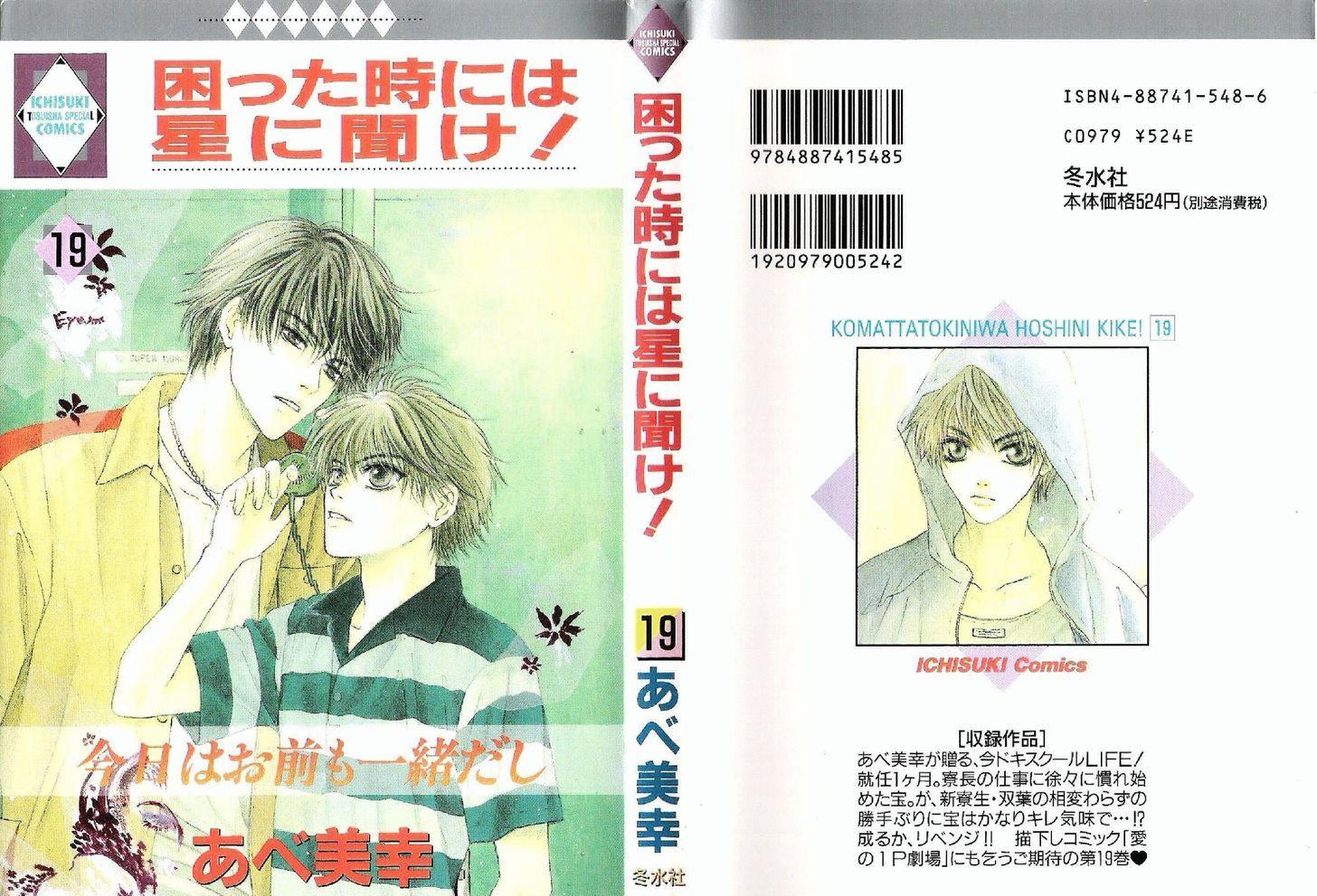 Komatta Toki Ni Wa Hoshi Ni Kike! Vol.19 Ch.1 page 1 at www.Mangago.com
