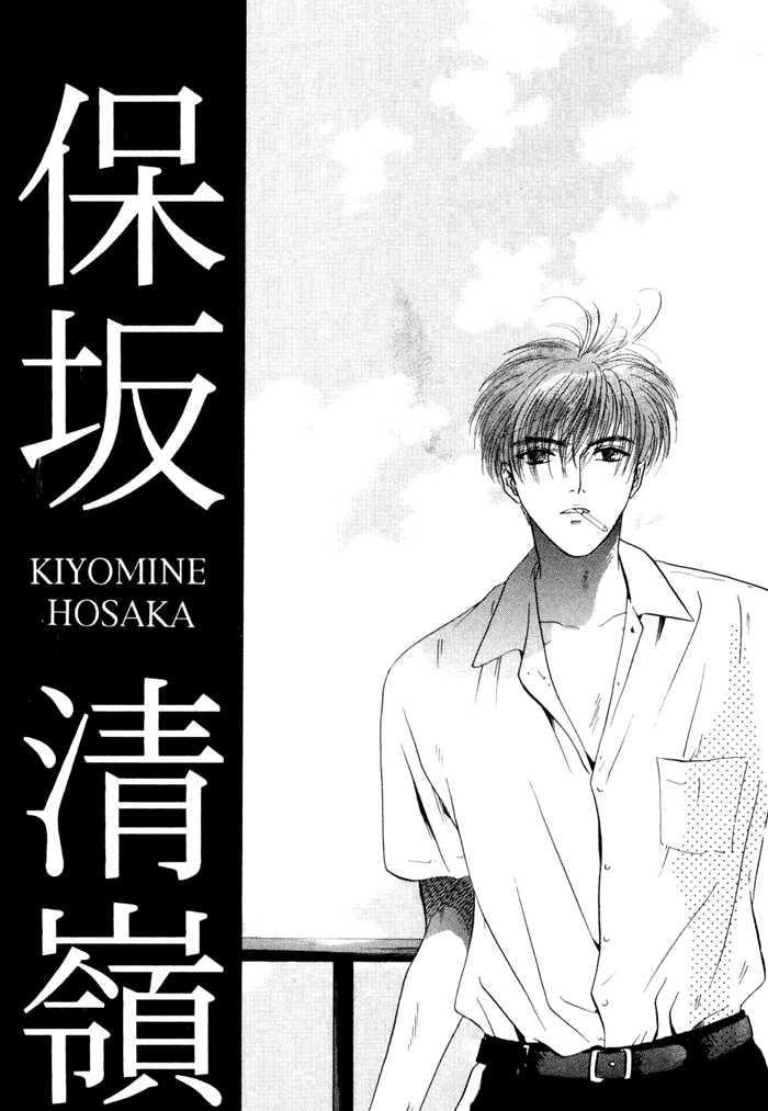 Komatta Toki Ni Wa Hoshi Ni Kike! Vol.2 Ch.3 page 1 at www.Mangago.com